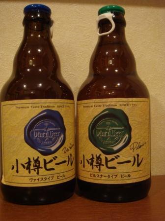 小樽ビール3.JPG