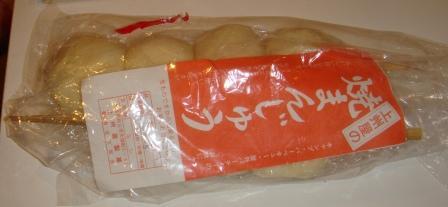 焼き饅頭.JPG